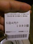 甘エヴァ7