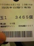 CR花の慶次〜斬