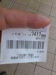 甘デジ〜新海物語アグネスラム