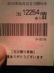 CRフィーバーX JAPAN 紅